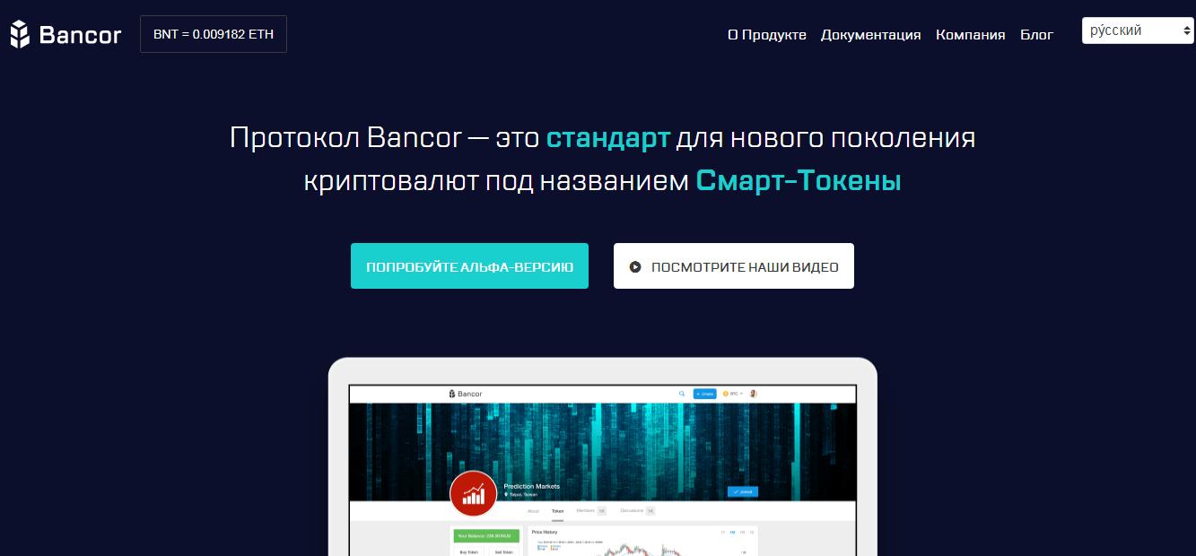 ICO Bancor