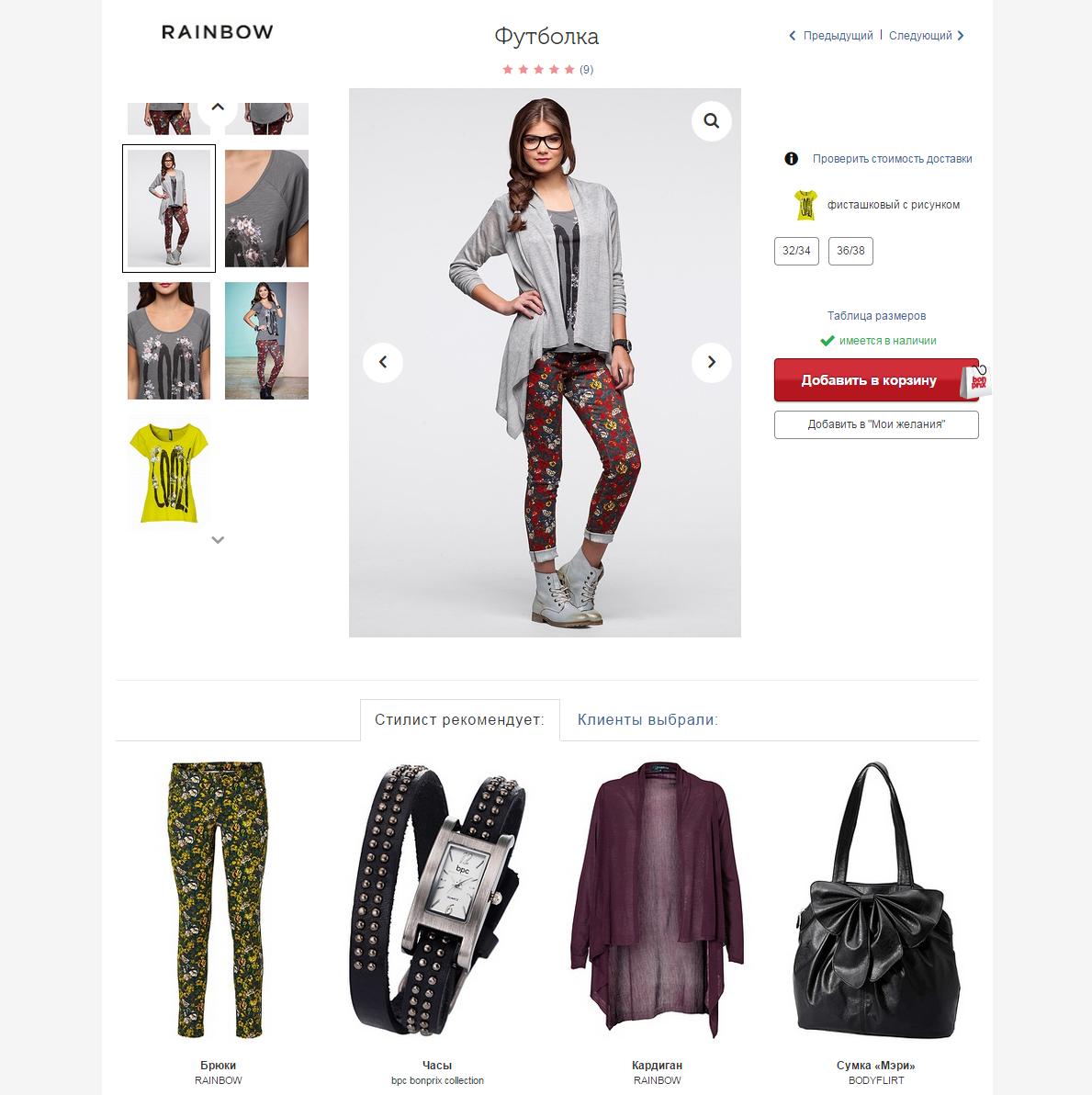 Блок рекомендуемых товаров на сайте Bonprix.ua
